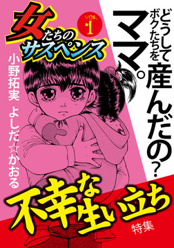 女たちのサスペンス vol.1不幸な生い立ち-電子書籍