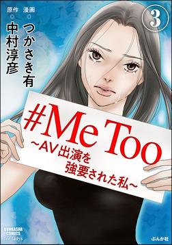 #MeToo~AV出演を強要された私~(分冊版) 【第3話】-電子書籍