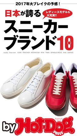 バイホットドッグプレス  日本が誇るスニーカーブランド10  2017年3/3号-電子書籍