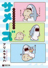 サメーズ -サメとアザラシ-