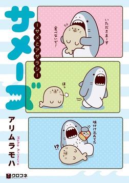 [アリムラモハ] サメーズ -サメとアザラシ-