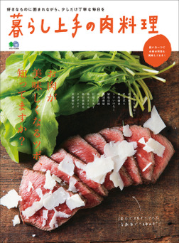 暮らし上手の肉料理-電子書籍