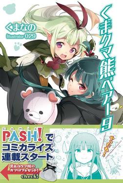 くま クマ 熊 ベアー 9【電子版特典付】-電子書籍