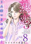 熟恋3~人妻マリエの誘惑~ 8巻