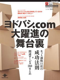 ヨドバシ.com大躍進の舞台裏 ネット通販11社の成功法則+関連サービス260まとめ-電子書籍