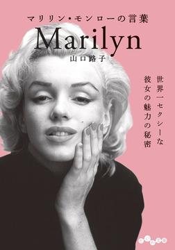 マリリン・モンローの言葉-電子書籍