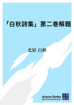 「白秋詩集」第二巻解題-電子書籍