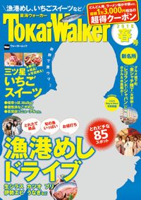 TokaiWalker東海ウォーカー 春 2018