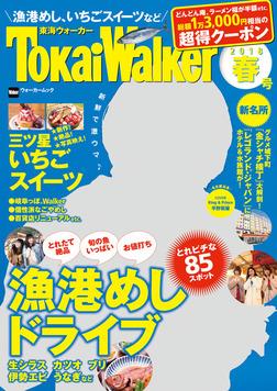 TokaiWalker東海ウォーカー 春 2018-電子書籍