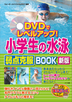 DVDでレベルアップ!小学生の水泳 弱点克服BOOK 新版-電子書籍