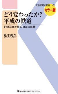 どう変わったか? 平成の鉄道(交通新聞社新書)