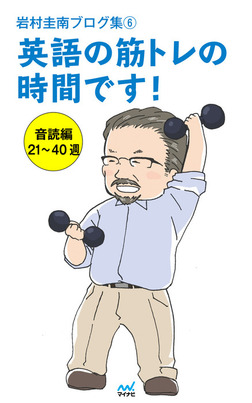 岩村圭南ブログ集6 英語の筋トレの時間です! 音読編21~40週-電子書籍