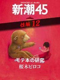 モテ本の研究―新潮45 eBooklet 性編12