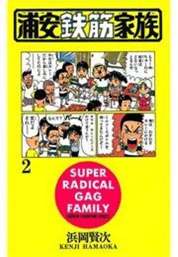 浦安鉄筋家族(2)-電子書籍