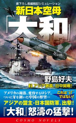 新日本空母「大和」(2)アジア激震、日中開戦-電子書籍