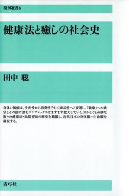 健康法と癒しの社会史(復刊選書)-電子書籍