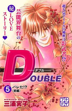 DOUBLE-ダブル- プチデザ(5)-電子書籍