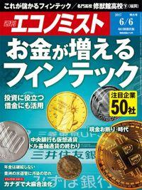 週刊エコノミスト (シュウカンエコノミスト) 2017年06月06日号
