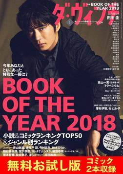 【無料】ダ・ヴィンチ お試し版 2019年1月号-電子書籍