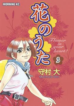 花のうた(3)-電子書籍