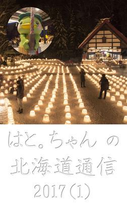 はと。ちゃん の 北海道通信 2017(1)-電子書籍