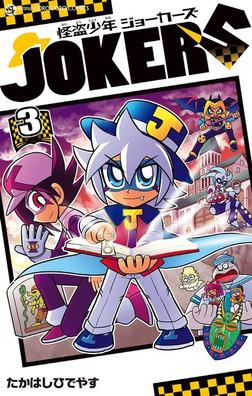 怪盗少年 ジョーカーズ(3)-電子書籍