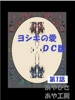 DC版 ヨシキの愛 1話-電子書籍