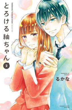 とろける紬ちゃん(2)-電子書籍