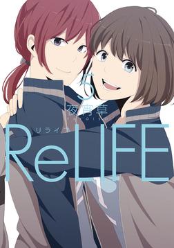 ReLIFE 5【フルカラー】-電子書籍