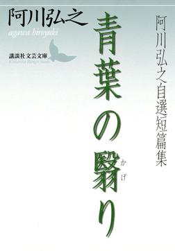 青葉の翳り 阿川弘之自選短篇集-電子書籍