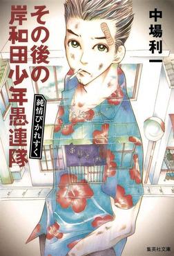 その後の岸和田少年愚連隊 純情ぴかれすく-電子書籍