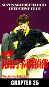 SUZUNARI HIGH SCHOOL DETECTIVE CLUB, Chapter 25