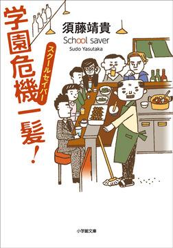 スクールセイバー 学園危機一髪!-電子書籍