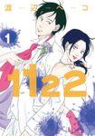 【期間限定 試し読み増量版】1122(1)