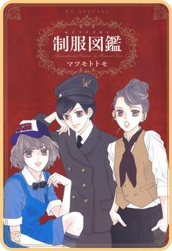 【プチララ】制服図鑑 story02-電子書籍