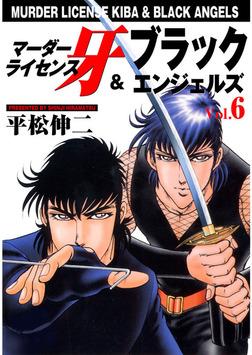 マーダーライセンス牙&ブラックエンジェルズ Vol.6-電子書籍
