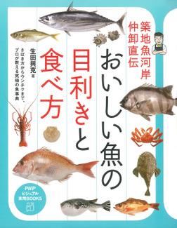 築地魚河岸仲卸直伝 おいしい魚の目利きと食べ方-電子書籍