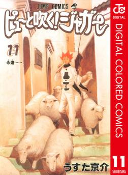 ピューと吹く!ジャガー カラー版 11-電子書籍