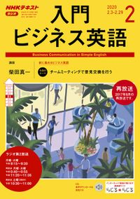 NHKラジオ 入門ビジネス英語 2020年2月号