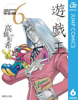 遊☆戯☆王 モノクロ版 6-電子書籍