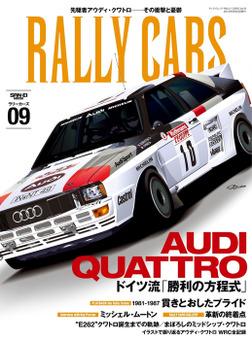 RALLY CARS Vol.9-電子書籍