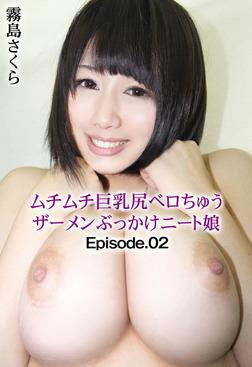 ムチムチ巨乳尻ベロちゅうザーメンぶっかけニート娘 霧島さくら Episode.02-電子書籍