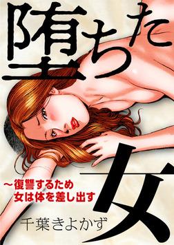 堕ちた女~復讐するため女は体を差し出す-電子書籍