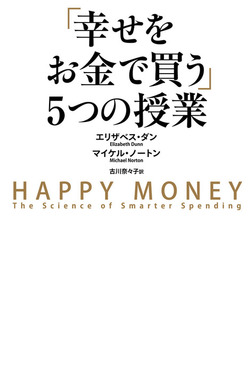 「幸せをお金で買う」5つの授業-電子書籍