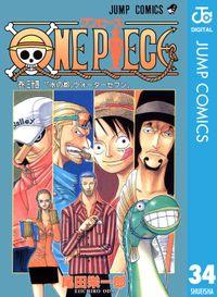 ONE PIECE モノクロ版 34