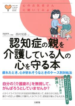 心のお医者さんに聞いてみよう 認知症の親を介護している人の心を守る本(大和出版)-電子書籍