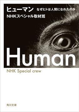 ヒューマン なぜヒトは人間になれたのか-電子書籍