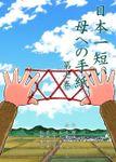 日本一短い母への手紙(グループ・ゼロ)