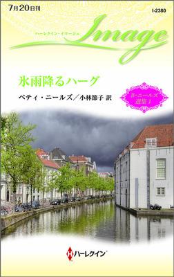 氷雨降るハーグ-電子書籍