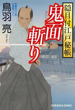 鬼面斬り 隠目付江戸秘帳-電子書籍
